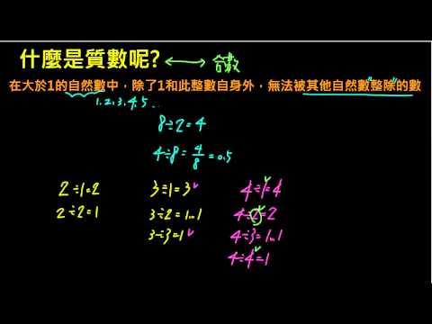 質數的基本概念 | 因數與倍數 | 均一教育平臺