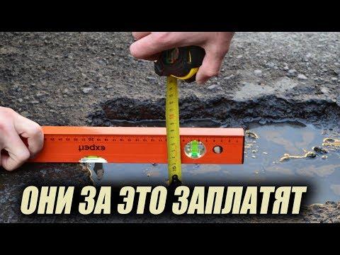 Ущерб от ям на дороге. Как взыскать убытки