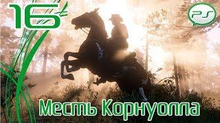 Прохождение Red Dead Redemption 2 (PS4) — Часть 16: Месть Корнуолла [4k 60fps]