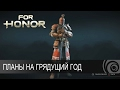 Видео For Honor Season Pass (PC)