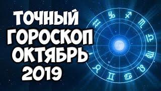 САМЫЙ ТОЧНЫЙ ГОРОСКОП НА ОКТЯБРЬ 2019 по ЗНАКАМ ЗОДИАКА