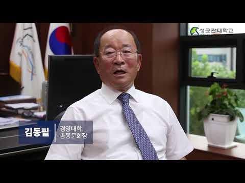 성균관대학교 경영대학 학위수여 축하영상