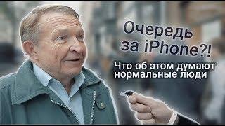 «iPhone — шпионская штучка». Что люди думают о новых айфонах и очередях за ними