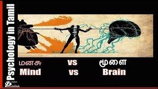 Take Decisions Easily | மனசு  vs மூளை என்ன செய்வது? | Dr V S Jithendra