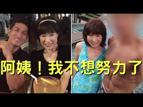 日本63歲大媽詐騙27億 逃亡泰國還包養小鮮肉的開掛人生