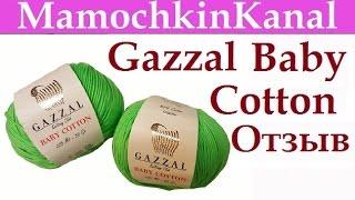 ОТЗЫВЫ О ПРЯЖЕ: Газзал Бэби Коттон (хлопок) Gazzal Baby Cotton Видео отзывы о пряже Мамочкин канал