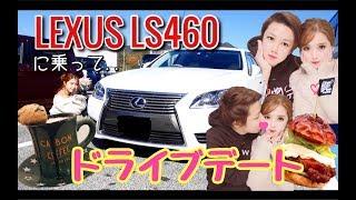 【同棲マンネリ対策】長距離ドライブデート (広島~福岡) LEXUS LS460 - YouTube