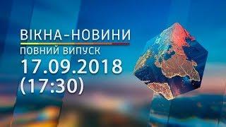 Вікна-Новини від 17.09.2018 (повний випуск, 17:30)
