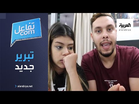 العرب اليوم - شاهد: أحمد حسن وزينب يردان على الانتقادات بمقطع مُثير