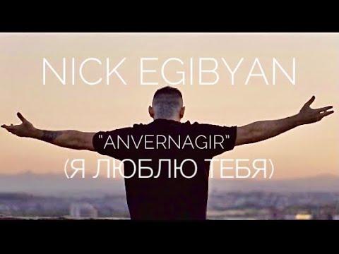 Nick Egibyan - Anvernagir