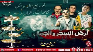 تحميل اغاني مهرجان ارض السحر والجمال - الروش - عماد ابو آدم - محمود صابر - هادى الصغير - MAHRAGAN - 2020 MP3