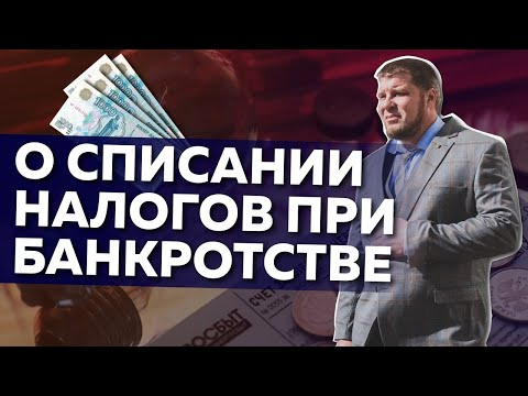 О списании налогов и задолженности по ним при банкротстве физических лиц