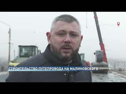 В донской столице продолжается активное строительство путепровода на улице Малиновского