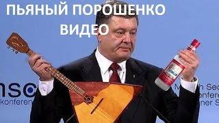Порошенко Мариуполь День знаний 1 сентября и Порошенко отметил  Пьяный Порошенко лечит Украинцев