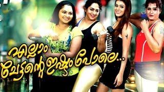 Superhit Comedy Movie 2016  New Malayalam Movie 2016  Malayalam Movie 2016  Malayalam Full Movie