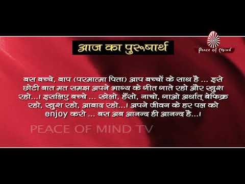 Aaj Ka Purusharth 24-09-2018 | Peace of Mind TV