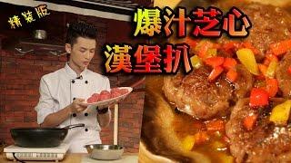 精裝版CookingHayHay #3 爆汁芝心漢堡扒