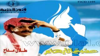 تحميل و استماع طلال مداح / مجرد علامة / ألبوم عضة الإبهام رقم 46 MP3