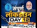 Section 144 extended in Noida till 30th April | Dopahar 10 | April 5, 2020 - Video