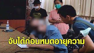 รวบแก๊งฟิชชิง ลวงกดลิงก์ ดูดเงินออนไลน์ หนีได้ 15 ปี มาถูกจับได้ก่อนหมดอายุความ 1 วัน