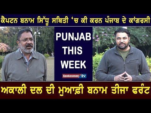 Captain vs. Sidhu situation to do in Punjab Congress