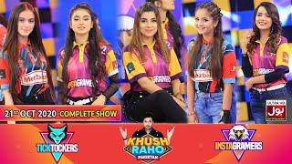 Game Show   Khush Raho Pakistan Instagramers Vs Tick Tockers   Faysal Quraishi   21st October 2020