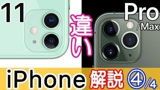 iPhone 11とiPhone 11 Pro/Pro Maxの違いは?価格は?詳しく比較解説!パワポで。【4/4話】