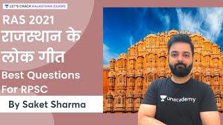 राजस्थान के लोक गीत Best Questions For RPSC   Rajasthan Art & Culture   RAS/RPSC 2021   Saket Sharma