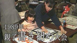 1989年 親子書き初め大会【なつかしが】