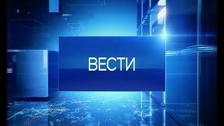 Вести 24 - Южный Урал 21:00