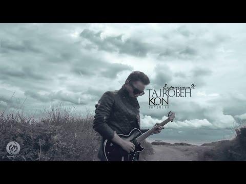 Shadmehr - Tajrobeh Kon (Клипхои Эрони 2016)