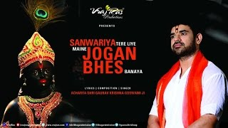 Jogan Bhes Banaya || Official Lyrical Video || Acharya Shri