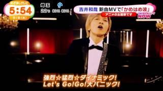 """Chōzetsu ☆ Dynamic!"""" by Kazuya Yoshii ~ Music Video PREVIEW"""