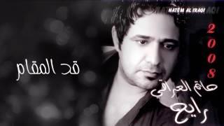 تحميل اغاني مجانا حاتم العراقي - قد المقام (ألبوم رايح)   2008