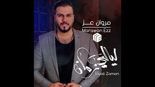 تحميل و مشاهدة Marwan Ezz ـــ Layali Zaman / مروان عز ــ ليالي زمان MP3