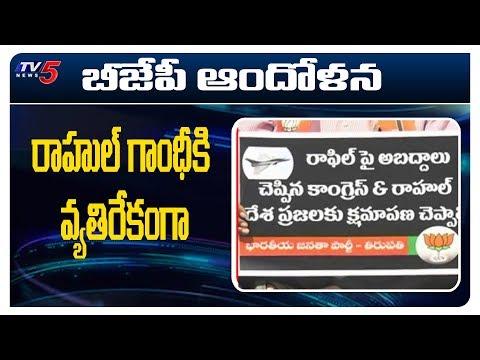 AP BJP Leaders Demands Apology From Rahul Gandhi | Tirupati | TV5