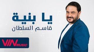 قاسم السلطان - يا بنية | Qasim Alsultan - Ya Binaya