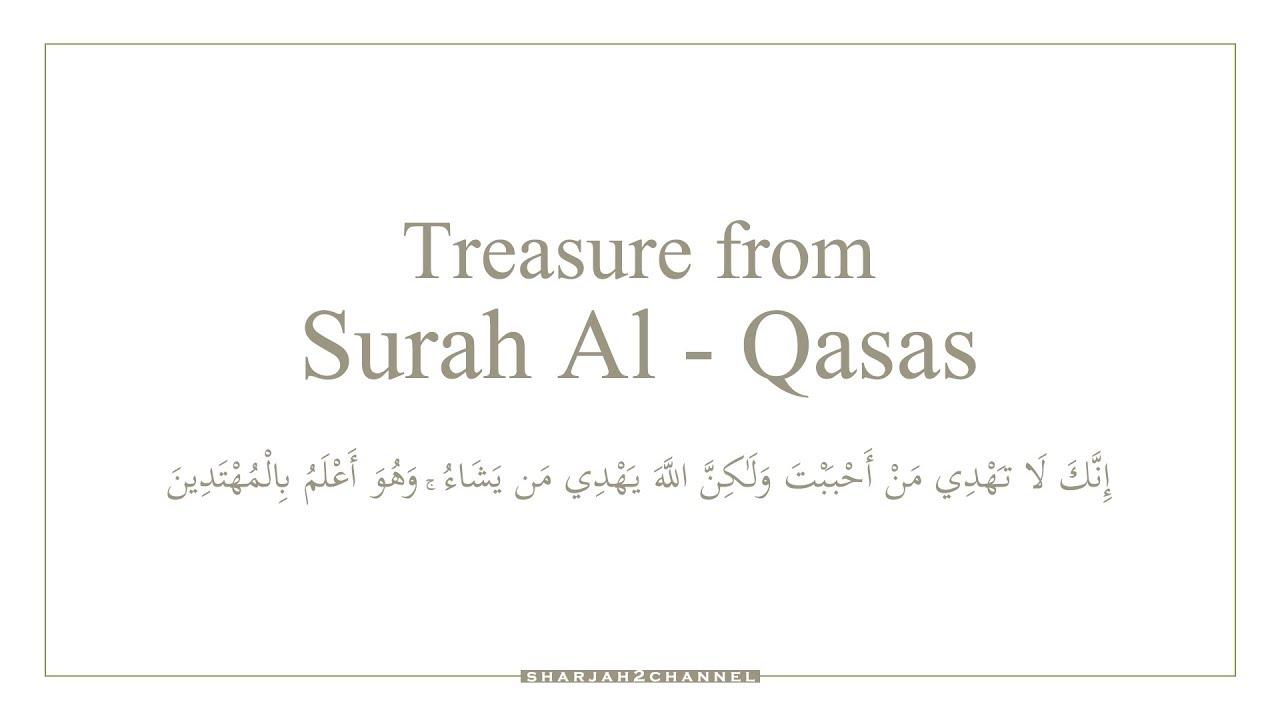 Treaures of the Holy Quran  - Episode - 440 - Surah al Qasas - Ayah # 56