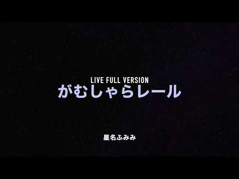 『がむしゃらレール』 PV ( #星名ふみみ )