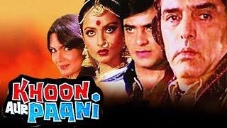 Khoon Aur Paani (1981) Full Hindi Movie | Feroz Khan, Jeetendra, Rekha, Parveen Babi, Rajesh Khanna