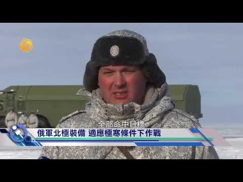《記者再報告》升溫的北極   20190511