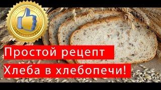 Хлеб в хлебопечке рецепты простые и вкусные
