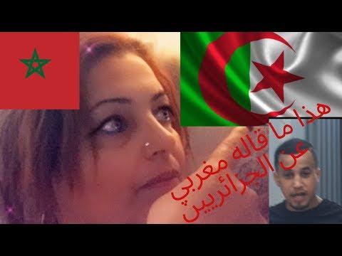 سألت شعب المغرب: ما رأيكم في الجزائريين....تخيل كيف كانت الإجابة. Khawa khawa :