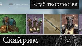 Скайрим: Гибельная грань, Божественный крестоносец, Чума мертвецов.