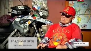 Владимир Ярец. Наши