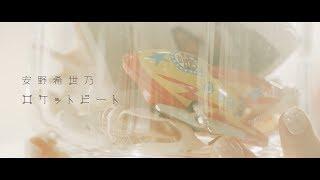 安野希世乃「ロケットビート」Music Video (2chorus Ver.)