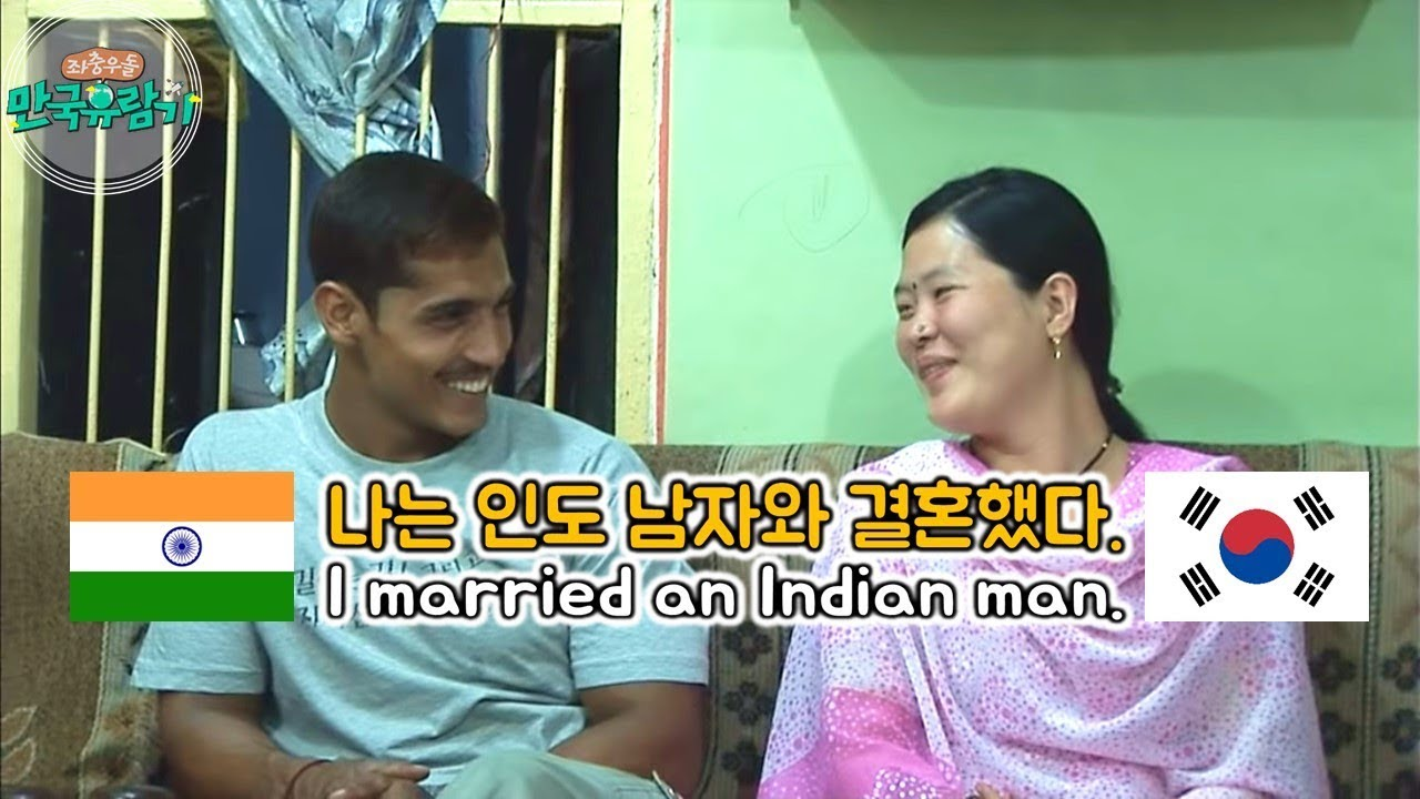 나는 인도남자와 결혼했다 - 만국유람기