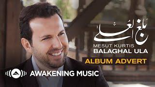 "Mesut Kurtis - ""Balaghal Ula"" (Album Advert) | مسعود كُرتِس - إعلان ألبوم ""بلغ العُلا"" 2019"