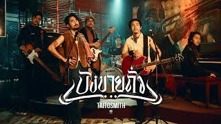 บังขายถั่ว - TaitosmitH |Official MV|