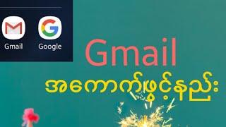 How to open Gmail account. စနစ္တက် ဖြင့္နည္း